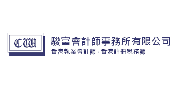 駿富會計師事務所有限公司.jpg